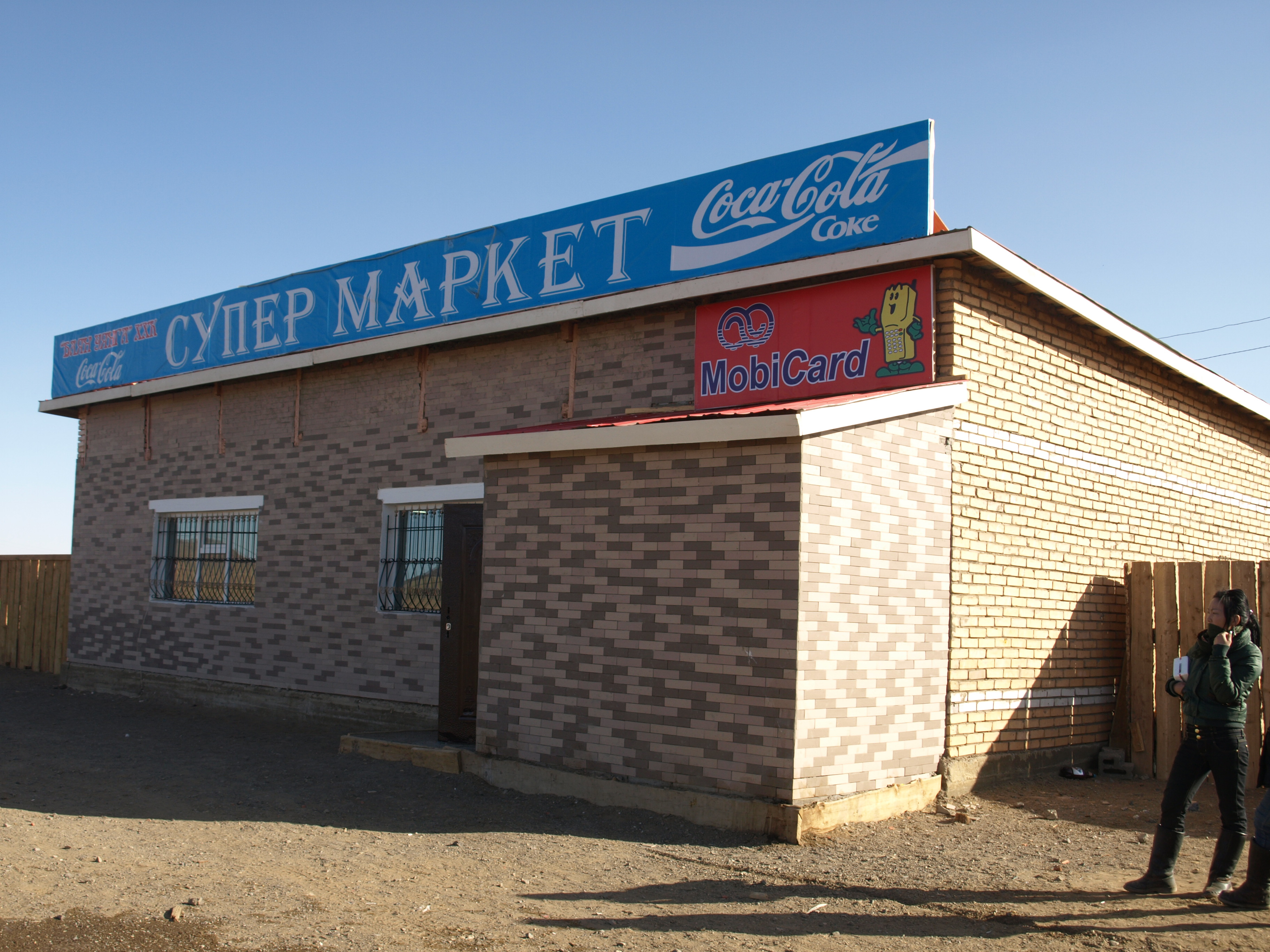 Supermarket in Uuyunga Soum - Outside View